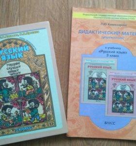 Русский язык, 3 класс, учебник + дидакт. материалы