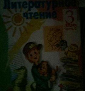 Литература 3 класс.