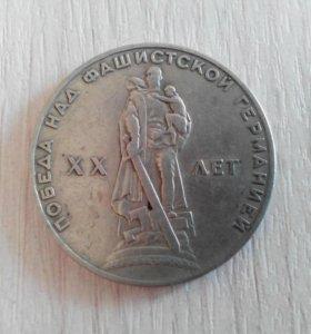 1 рубль СССР Юбилейный