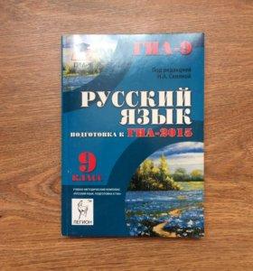Справочник по ГИА, русский язык