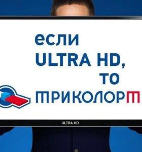 ТриколорТВ ULTRA HD 4K