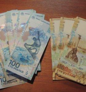 100 рублей Крым/Сочи/Футбол