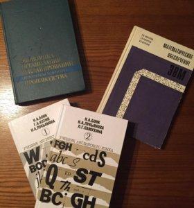 Книги,Обучение английскому.