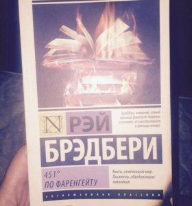 Книга Рэй Бредбери