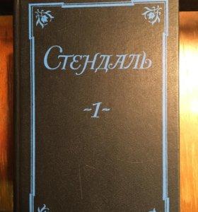 Книги Стендаль