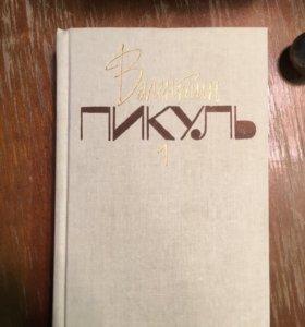 Книги В. Пикуль