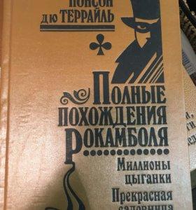 Книги Террайль