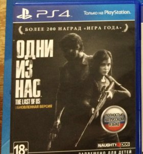 Игра для PlayStation 4