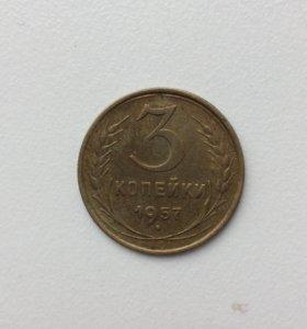 3 копейки 1957 года
