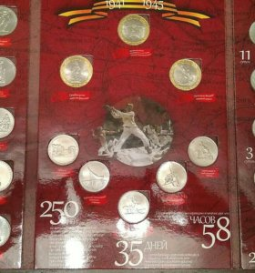 Полный набор монет 70 лет победы.
