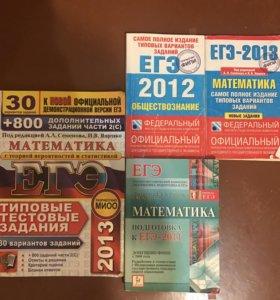 Книжки ЕГЭ Математика, обществознание