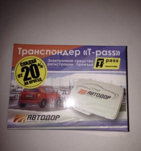 "Транспондер ""Т-pass"""