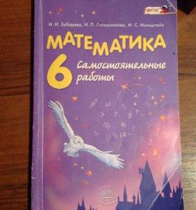 Тетрадь для самостоятельных работ по математике