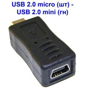 Переходник USB micro BM на mini BF (питание)