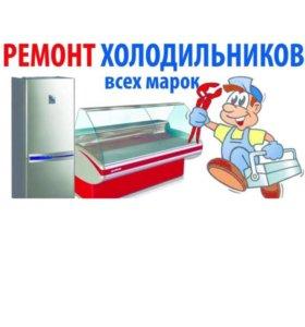 Ремонт бытовых, торговых холодильников