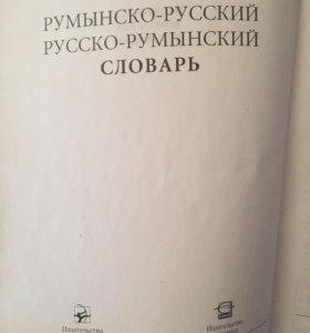 Словарь румынского языка