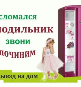 Ремонт холодильников и морозильников с выездом.
