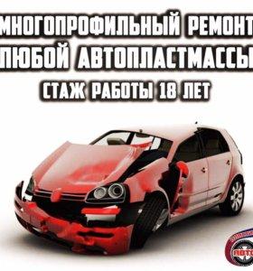 Ремонт авто пластмассы