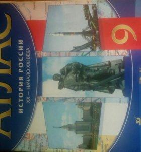Атлас по географии 9 класс, атлас по истории 9 кл.