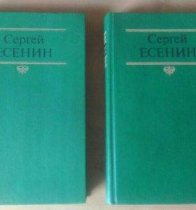 2 тома Сергея Есенина