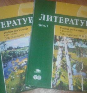 Учебная литература 5 класс/за штуку