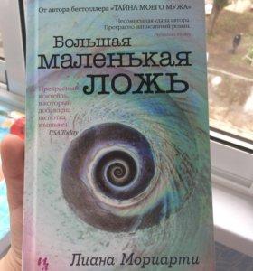 """Книга Лиана Мортиарти """"Большая маленькая ложь"""""""