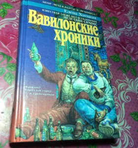 """Книга """"Вавилонские хроники"""""""