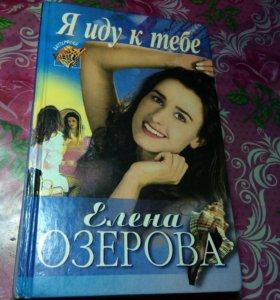 """Книга """"Я иду к тебе"""""""