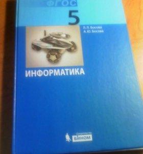 Учебник Информатики 5 класс ФГОС