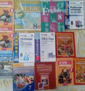 Учебники на 7-8 классы