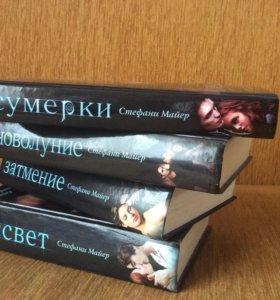 Книги Саги Сумерки