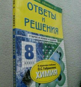 ГДЗ(Химия,Алгебра,Русский,Геометрия)
