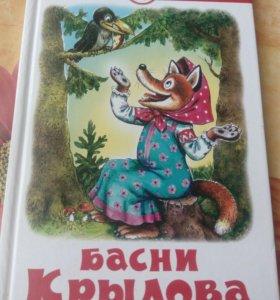 Книга «Басни Крылова»