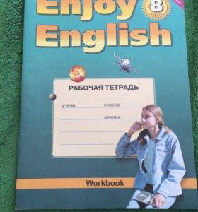 Отдам enjoy english