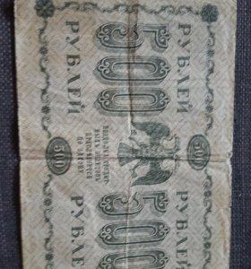 500р. 1918г.