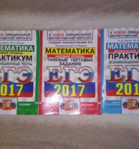 ЕГЭ. Математика. Тесты. Справочники.