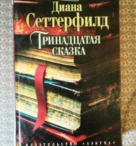 Книга «Тринадцатая сказка» Сеттерфилд