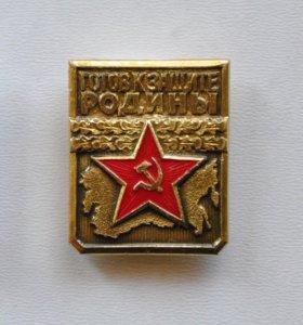 Значок «Готов к защите родины, 2 степень» СССР