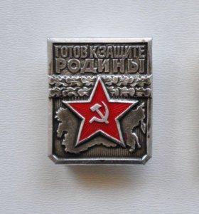 Значок «Готов к защите родины, 1 степень» СССР