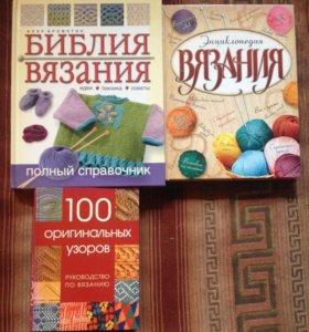 Книги по вязанию и рукоделию