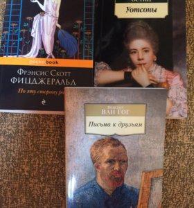 Ван Гог, Фицджеральд, Остин книги