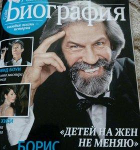"""Журнал"""" Гала Биография"""""""