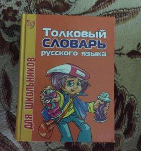 Толковый словарь по русскому языку