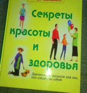 Книга здоровой и вкусной жизни