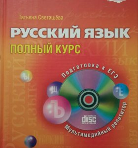 Русский язык, Биология, Физика