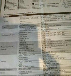Документ камера DOCO 1+