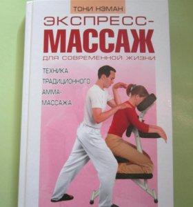 Массаж книга
