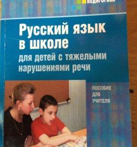 """Пособие для учителя """" Русский язык в школе"""""""