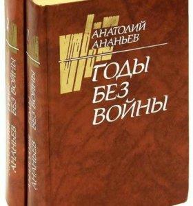 """Анатолий Ананьев """"Годы без войны"""" в 2 томах"""
