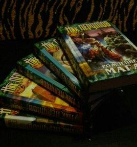 """Ник Перумов цикл романов """"Хранитель мечей"""" 5 книг."""